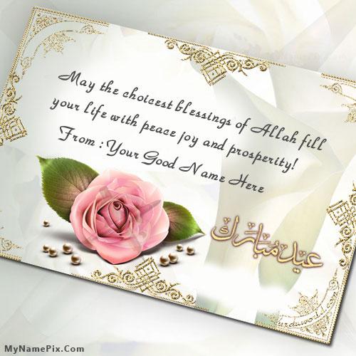 Best and Uniqu Eid Mubarak Card With Name
